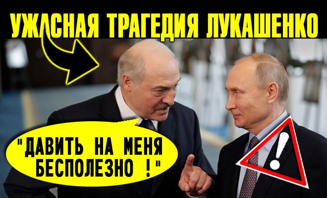 Лукашенко сделал откровенное признание