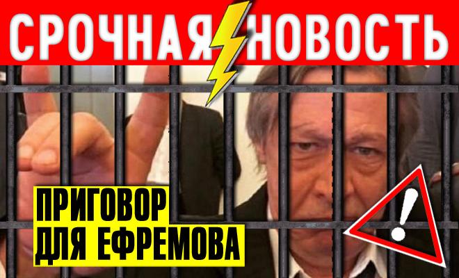 Михаил Ефремов узнал свой приговор