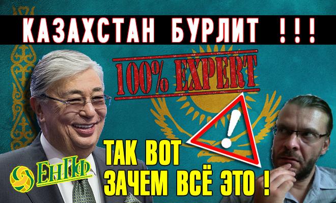 Что на самом деле задумал президент РК Токаев