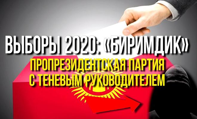 Киргизия - неожиданный расклад перед выборами