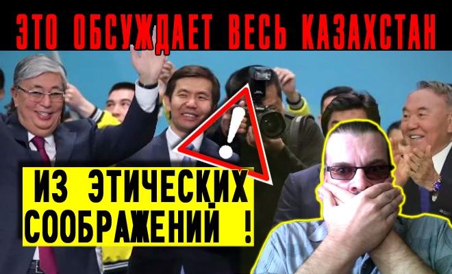Казахстан - СКАНДАЛ онлайн обучение