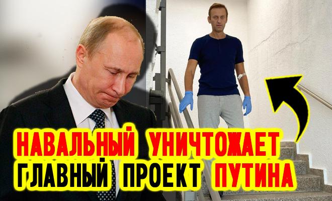 """Отравление Навального: Это """"дело"""" может уничтожить главный проект Путина"""