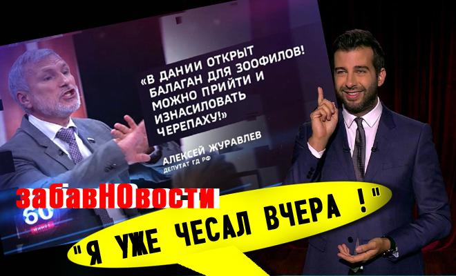 СКАНДАЛ на Российском ТВ - Украина, Ургант, Трамп и др.