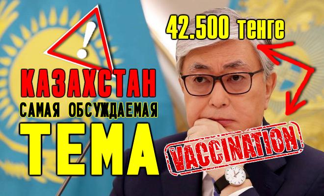СКАНДАЛЫ сотрясают Казахстан