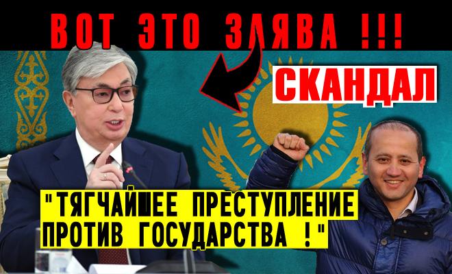 Токаев - откровенное признание напугало Казахстан