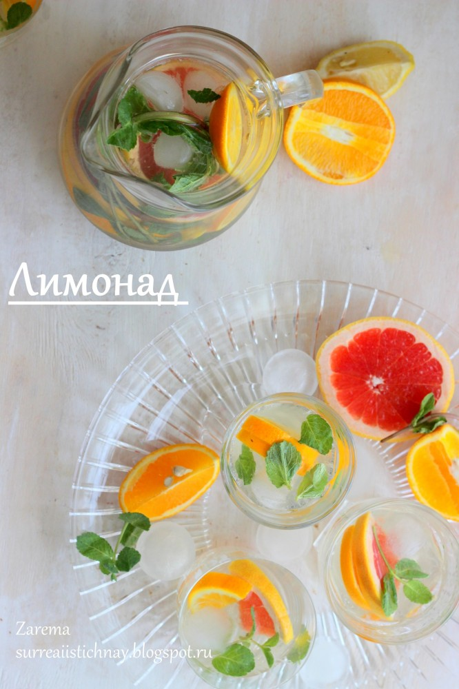 Цитрусовый лимонад