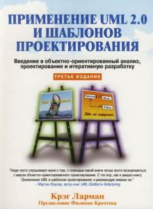 primenenie_UML-2-0_i_shablonov_proektirovania_3-e_izdanie