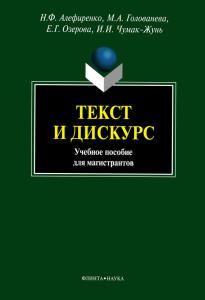 text_i_diskurs