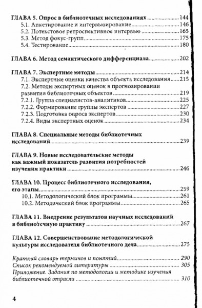 oglav_book_3