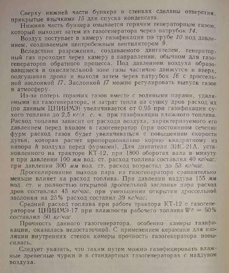 газген для сырых дров.2