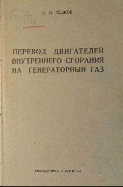 перевод дв
