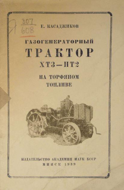 трактор на торфе