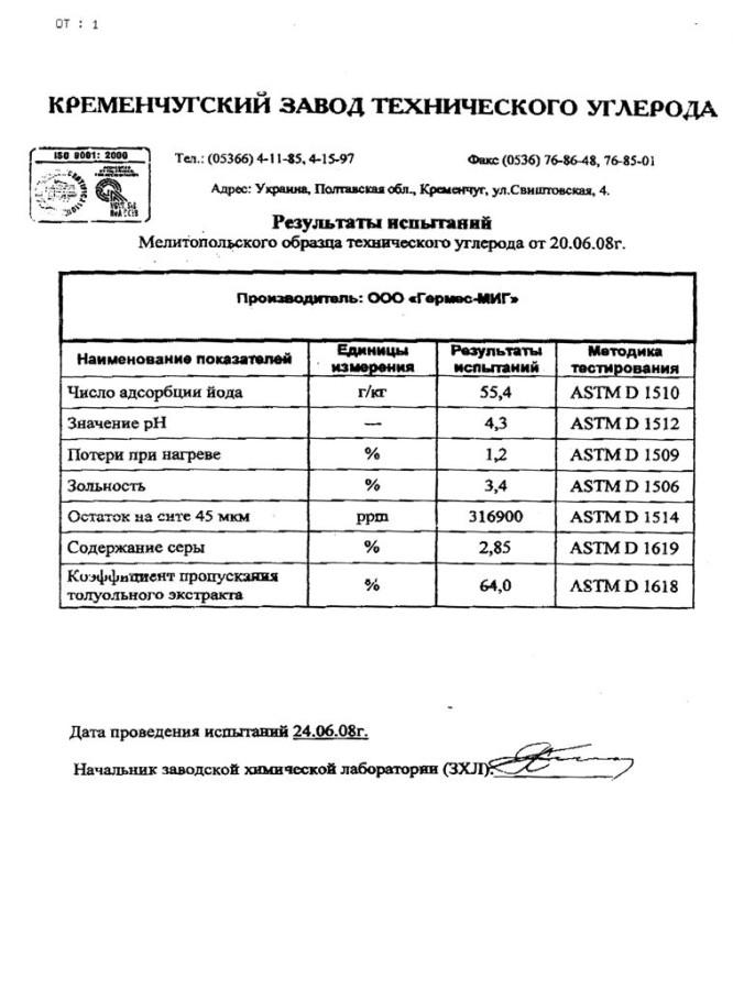 Проток_Кремень_Углерод_01