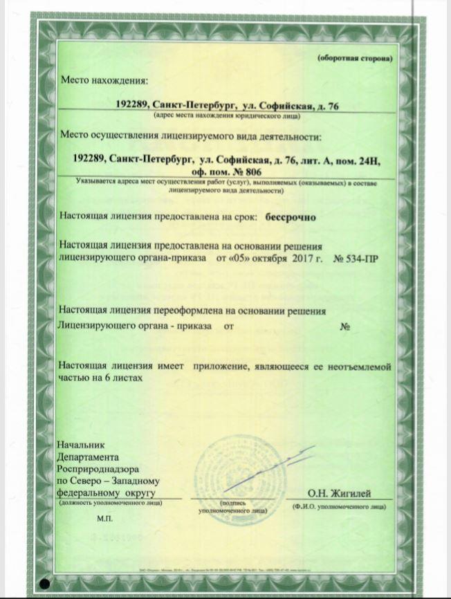лицензия спецтехника 2