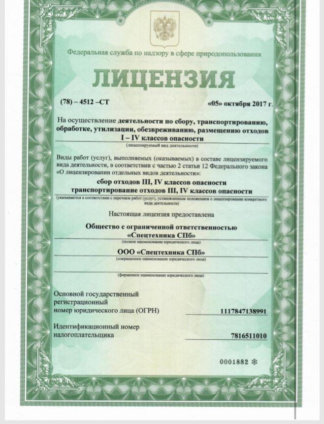 лицензия спецтехника..