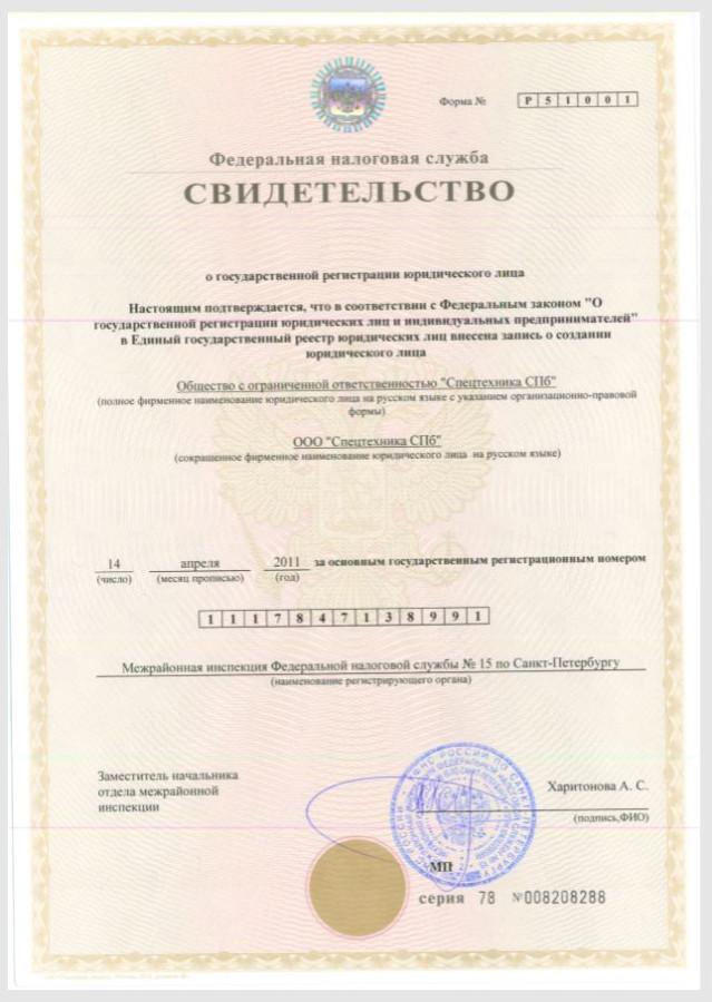 Спецтехника СПб..свид