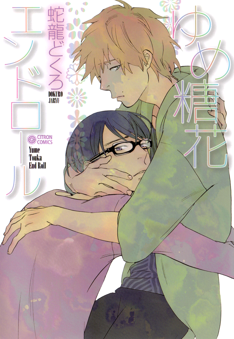 Yume-Touka-End-Roll-01-00-cover