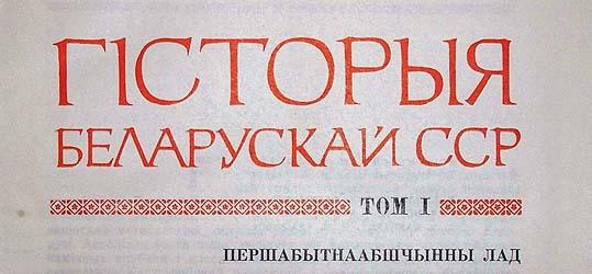 першабытная БССР
