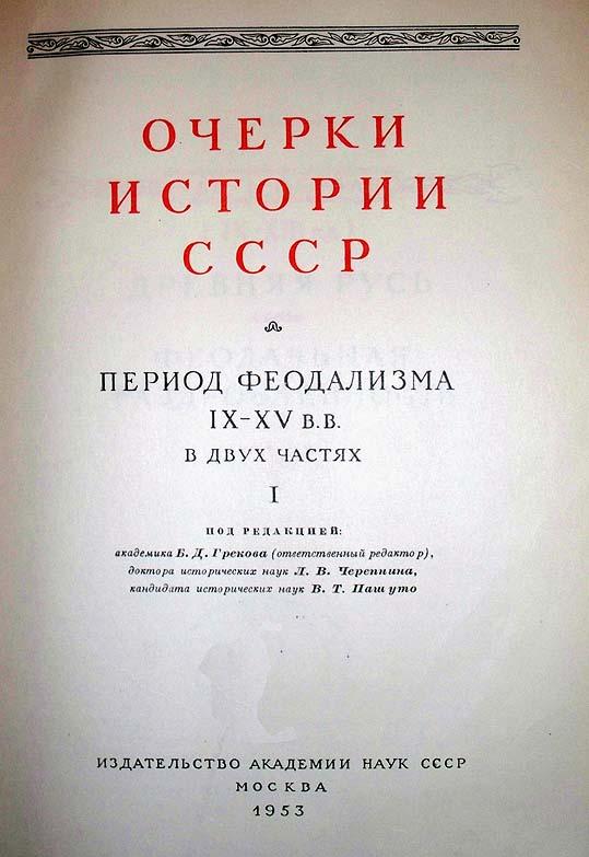 феадалізм СССР
