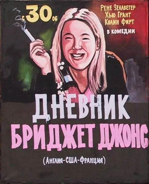Девник Бриджет Джонс