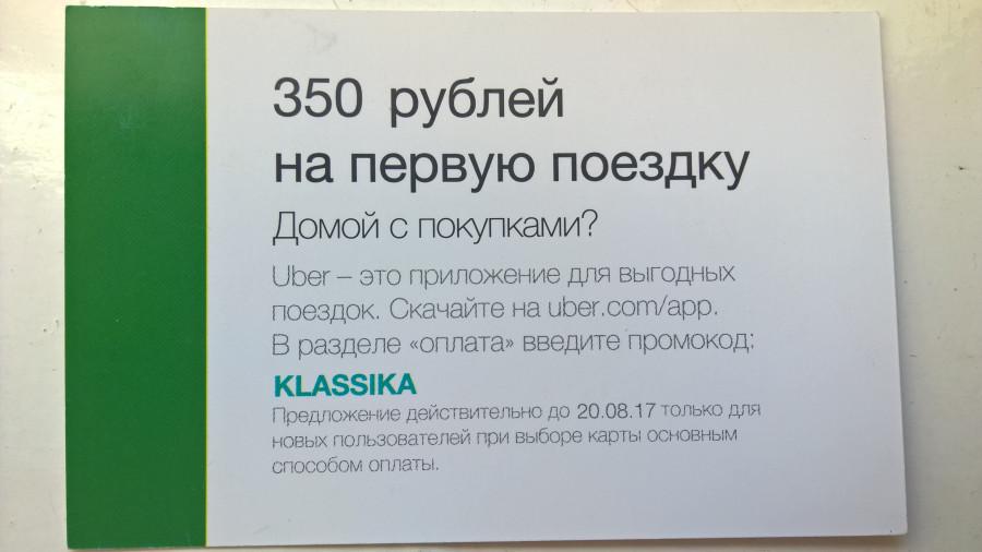 UBER и сеть аптек Классика