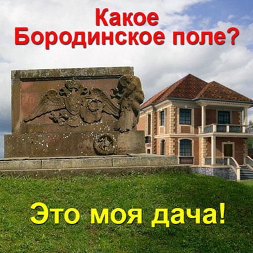 Застройка Бородинского поля