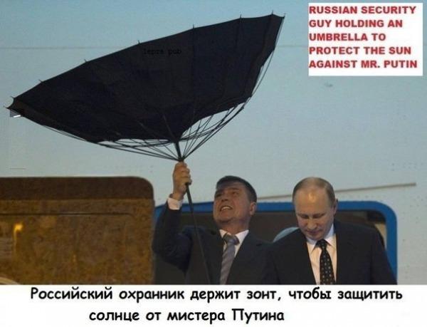 Солнце и Путин