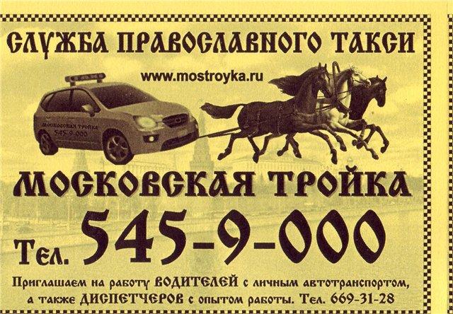 Православное такси 2