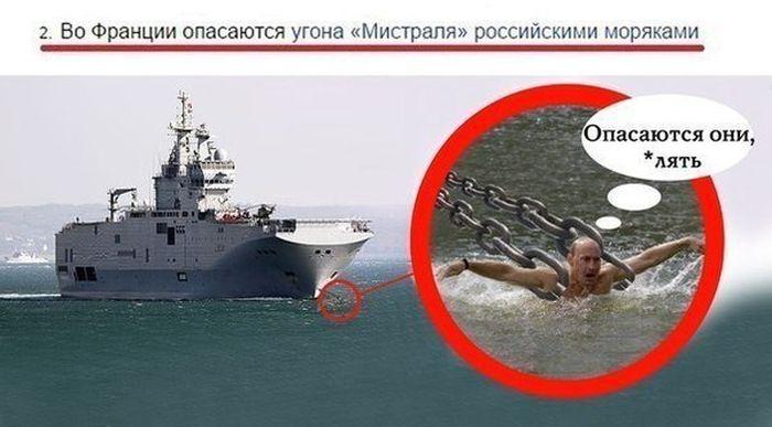 Путин угнал Мистраль