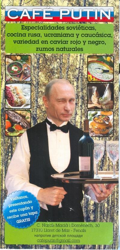 Кафе Путин