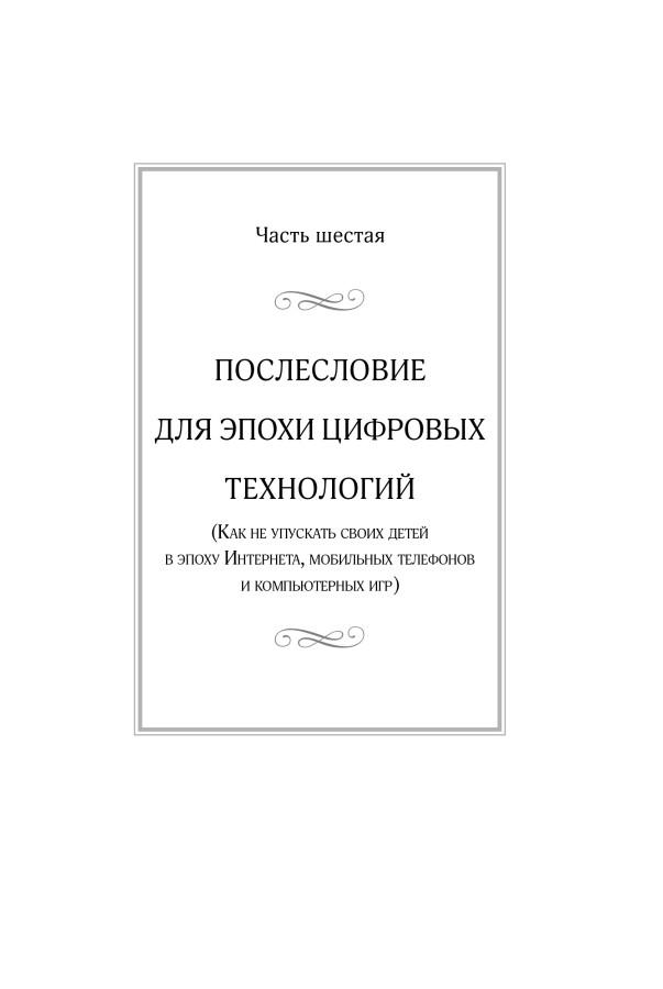 Neufeld_book_319_new