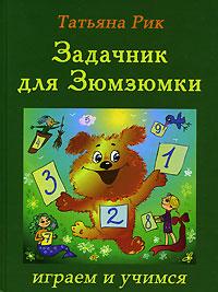 Tatyana_Rik__Zadachnik_dlya_Zyumzyumki