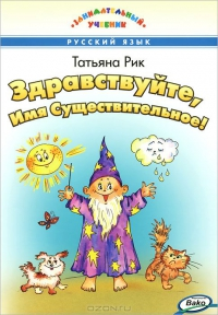Tatyana_Rik__Zdravstvujte_Imya_Suschestvitelnoe_Uchebnik