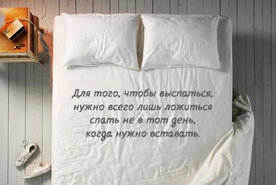 про сон