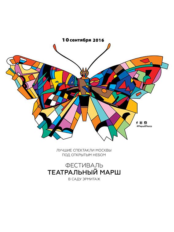 Афиша уличного городского фестиваля «Театральный марш»