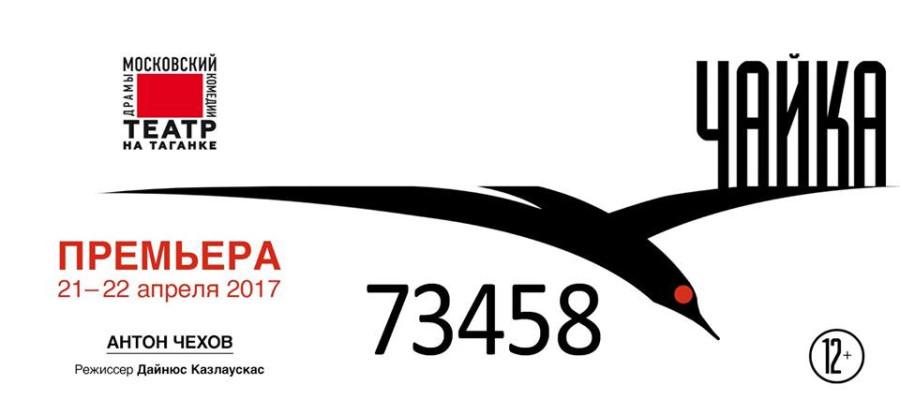 афиша спектакля «Чайка 73458» (реж. - Дайнюс Казлаускас), Театр на Таганке