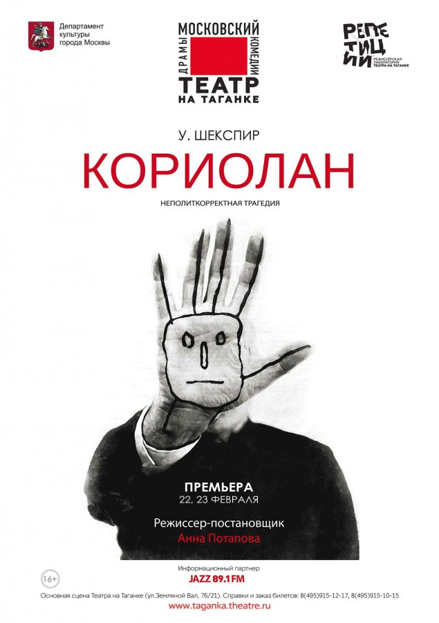 афиша спектакля «Кориолан» (реж. - Анна Потапова), Театр на Таганке