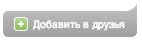 Снимок экрана 2013-04-24 в 21.54.19