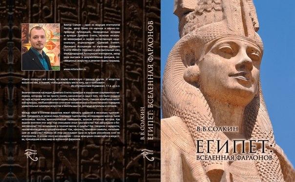 Египет-2