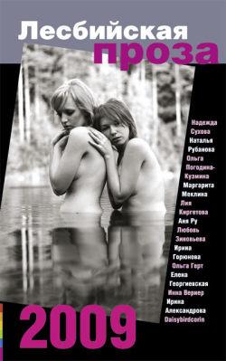 lesbiprose2009