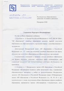 Ответ ФГБУ ФЦОЗ-1.jpg