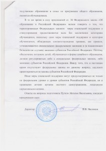 Ответ ФГБУ ФЦОЗ-2.jpg