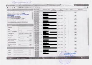 Распечатка-страницы-АИС-с-контингентом-R.jpg