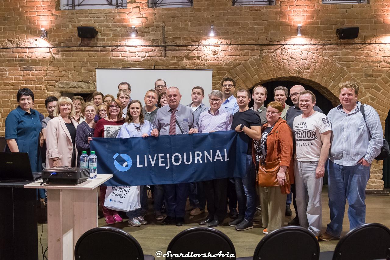 Фотография из блога https://sverdlovskavia.livejournal.com/