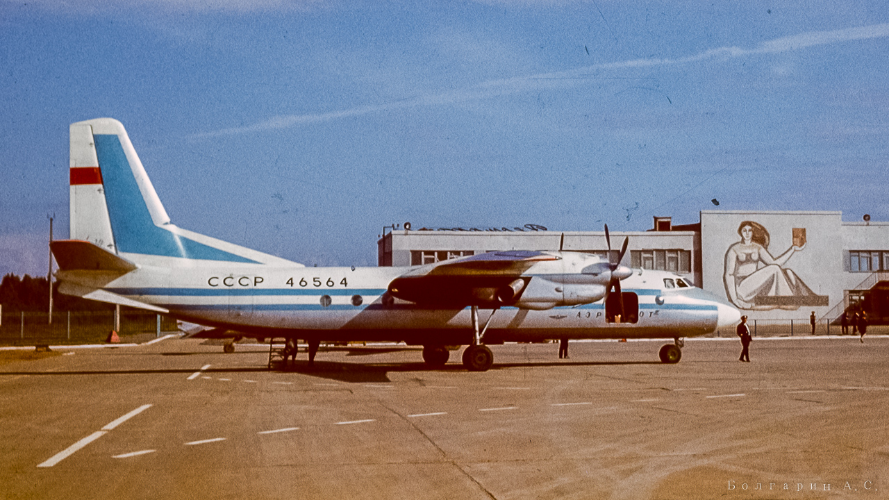 Юбилей самолета Ан-24.