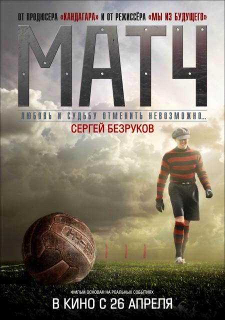 """Фильм """"Матч"""""""