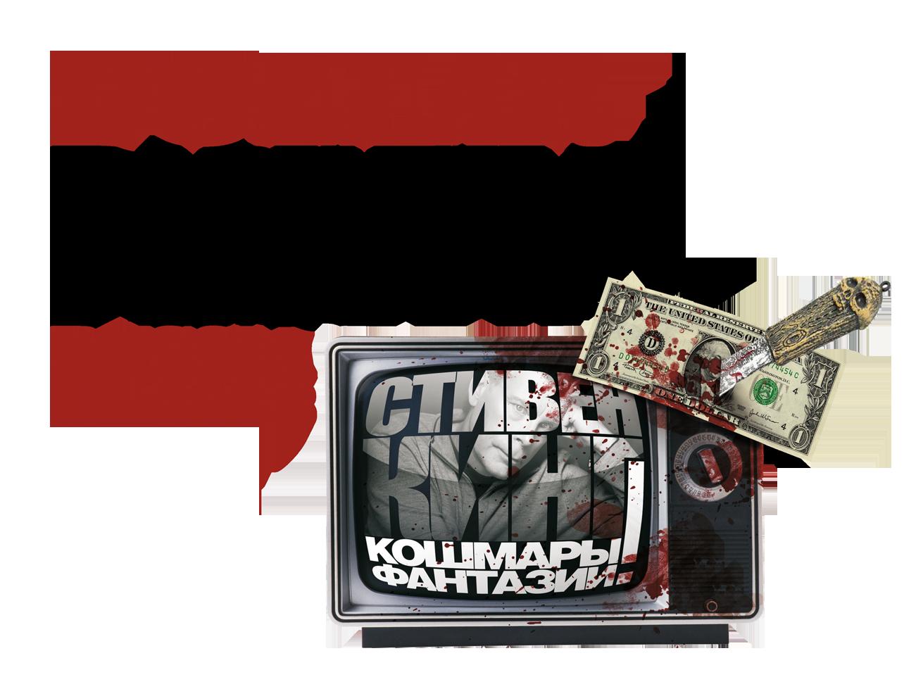 Кинофестиваль Стивена Кинга Dollar Baby Film Festival Russia логотип