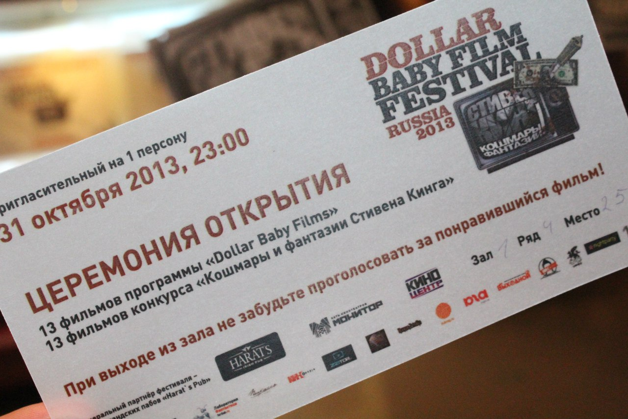 АКЦИИ - Dollar Baby Film Festival Russia - Неспящие в Краснодаре получают призы