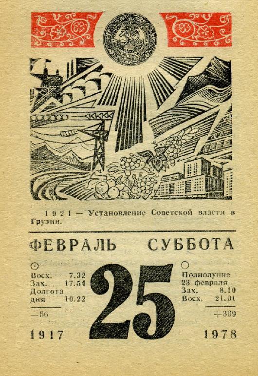 Календарь советский 154