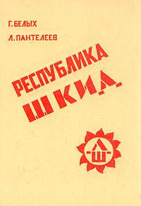 G._Belyh_L._Panteleev__Respublika_Shkid